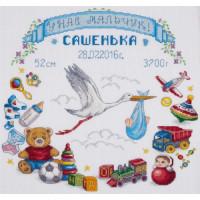 Набор для вышивания крестом Panna Метрика для малыша (Д-1891)