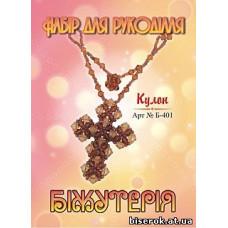Кулон Крест (Б-401)
