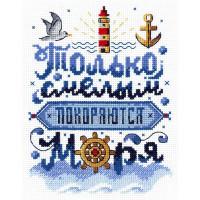Набор для вышивания крестом М.П.Cтудия Только смелым покоряются моря (НВ-740)