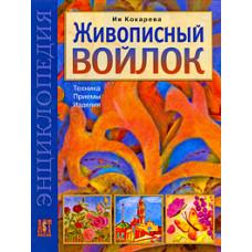 Книга Живописный войлок. Техника. Приемы. Изделия (Кокарева Е.А.)