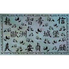 Бумага для декупажа Иероглифы (KR-B8104)