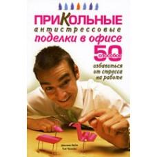 Книга Прикольные антистрессовые поделки в офисе (Найт Дж., Чалмерс Т.)