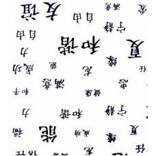 Калька Азиатские иероглифы чёрные на белом, 115 г. (UR-50914601R)