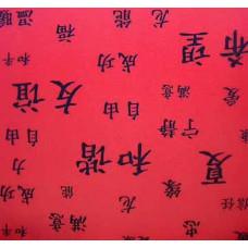 Калька Азиатские иероглифы чёрные на красном, 115 г. (UR-50914602R)