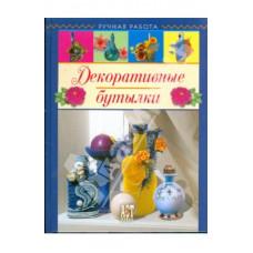 Книга Декоративные бутылки (Чуприк Е.И., Ковалив Т.В.)