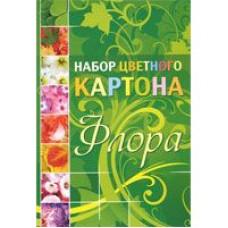 Набор цветного картона Флора (870099)