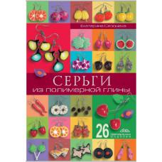 Книга Серьги из полимерной глины.(Е.Серомаха)