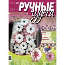 Журнал Ручные чудеса №1, 2011г. (РЧ-1-11)