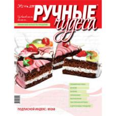 Журнал Ручные чудеса №2, 2011г. (РЧ-2-11)