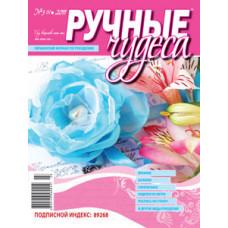 Журнал Ручные чудеса №3, 2011г. (РЧ-3-11)