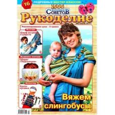 Журнал 1000 полезных советов. Рукоделие 2011-3