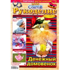 Журнал 1000 полезных советов. Рукоделие 2011-7