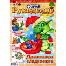 Журнал 1000 полезных советов. Рукоделие 2011-9