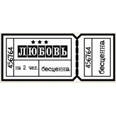 Штамп-билетик из полимера Любовь бесценна (G3a)