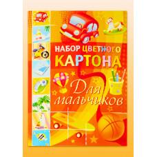 Набор цветного картона Для мальчиков (400115)
