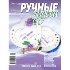 Журнал Ручные чудеса №1, 2012г. (РЧ-1-12)