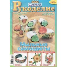 Журнал 1000 полезных советов. Рукоделие 2012-6