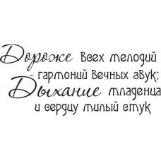 Штамп Дороже всех мелодий-гармоний вечных звук:...(507а)