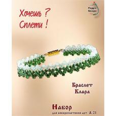 Набор для плетения бисером Клара (А-021)*