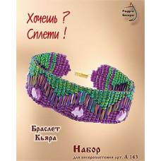 Набор для плетения бисером Кьяра (А-143)