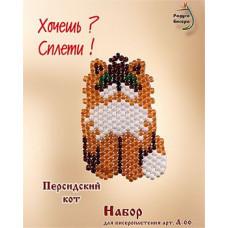 Набор для плетения бисером Кот персидский (А-066)
