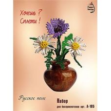 Набор для плетения бисером Цветы Русское поле (А-105)
