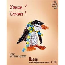 Набор для плетения бисером Пингвин (А-115)