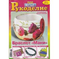 Журнал 1000 полезных советов. Рукоделие №7/2012