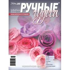 Журнал Ручные чудеса №5(9)/2012 г .