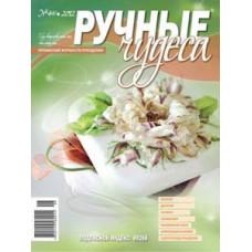 Журнал Ручные чудеса №4(8) 2012г.