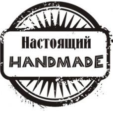 Штамп Настоящий Handmade (608a)