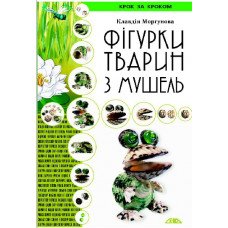 Книга Фігурки тварин з мушель (Моргунова К.П.)