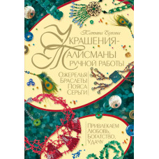 Украшения-талисманы ручной работы (Татьяна Белкина)