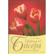 Книга Цветы из бисера. Уникальный букет (Вирко Елена)