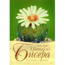 Книга Цветы из бисера. Комнатные и садовые (Вирко Елена)