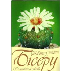 Книга Квіти з бісеру. Кімнатні й садові. (Вірко О.)