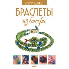 Книга Браслеты из бисера (Елена Вирко)