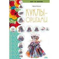 Книга Куклы-оригами (Ирина Жукова)