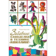 Книга Забавные самоделки в технике «квиллинг» (Клавдия Моргунова)