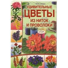 Книга Удивительные цветы из ниток и проволоки (Лили Саймонс)