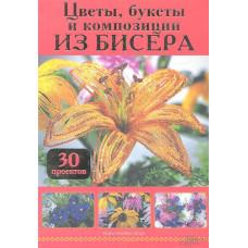 Книга Цветы букеты и композиции из бисера 30 проектов (Дельп К.)