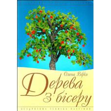 Книга Дерева з бісеру (О.Вірко)