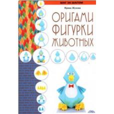 Книга Оригами.Фигурки животных (Жукова И.В.)