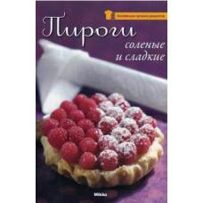 Книга Пироги соленые и сладкие (пер. с франц.)