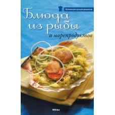 Блюда из рыбы и морепродуктов (пер. с франц.)