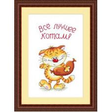 Все лучшее - котам (СК-047)