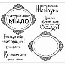 Набор штампов Натуральное мыло, Порадуй себя настоящим и др. (55)