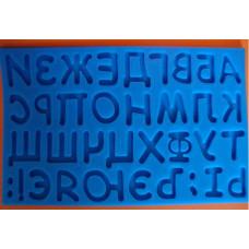 Силиконовый молд Алфавит русский 2 для мастики (230)