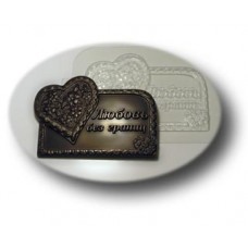 Форма для шоколада Любовь без границ (047)