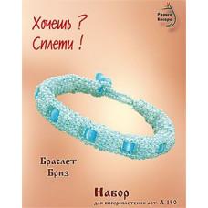 Набор для плетения бисером Бриз (А-150)*